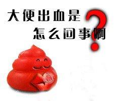 大便出血是怎么回事