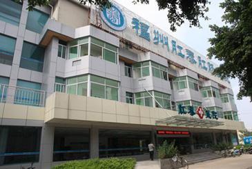 福州肛肠医院