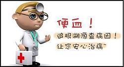 便血疾病复杂,教你鉴定的办法!