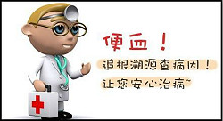 不以片面看痔疮,详细分析病因早治疗