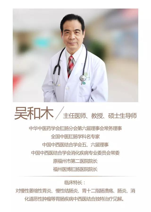 福州医博肛肠医院吴和木