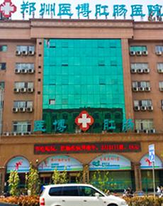 郑州肛肠医院怎么样