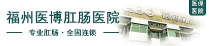 福建省专业肠胃医院