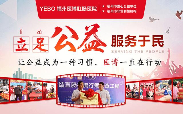 福州直肠炎治疗专业方法