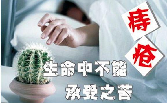福州医博:治痔疮的实惠之选