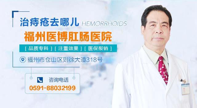 福州医博肛肠医院治疗痔疮价格如何?