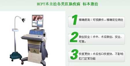 hcpt肛肠诊疗方法