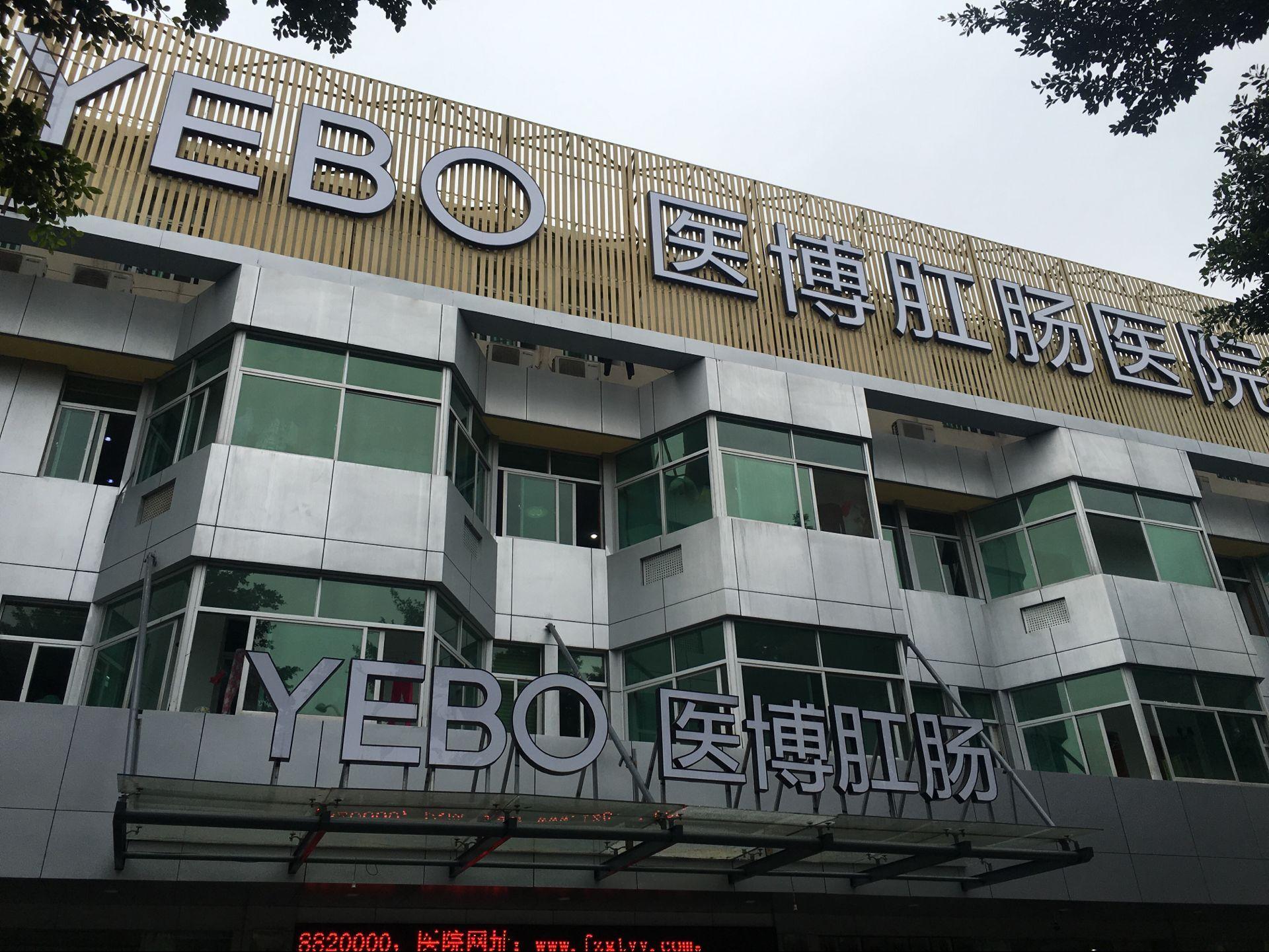 2019福州十大肛肠专科医院排行榜?