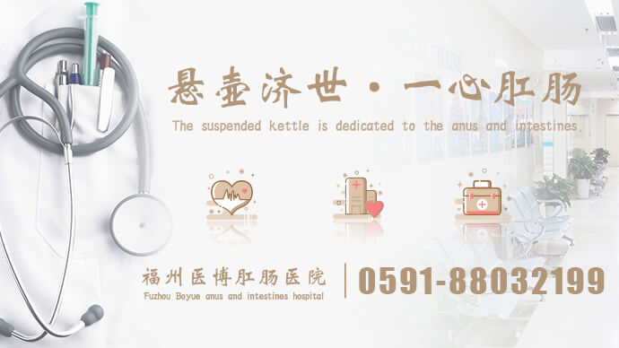 福州医博肛肠专科医院 全国肛肠连锁品牌 专业医生会诊