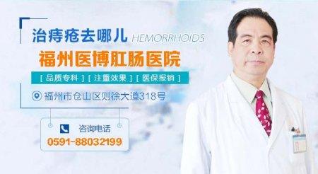 福州外痔医院哪家专业
