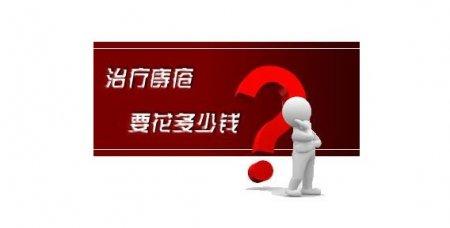 连江县做痔疮手术费用是多少