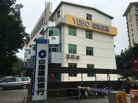 福州永泰县专业的肛肠医院