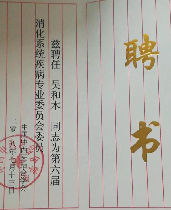 """吴和木院长应邀出席第30届全国中西医结合消化系统疾病学术会议并主持""""肠道菌群板块""""会议"""